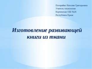 Потеряйко Наталия Григорьевна Учитель технологии Керченская ОШ №26 Республика