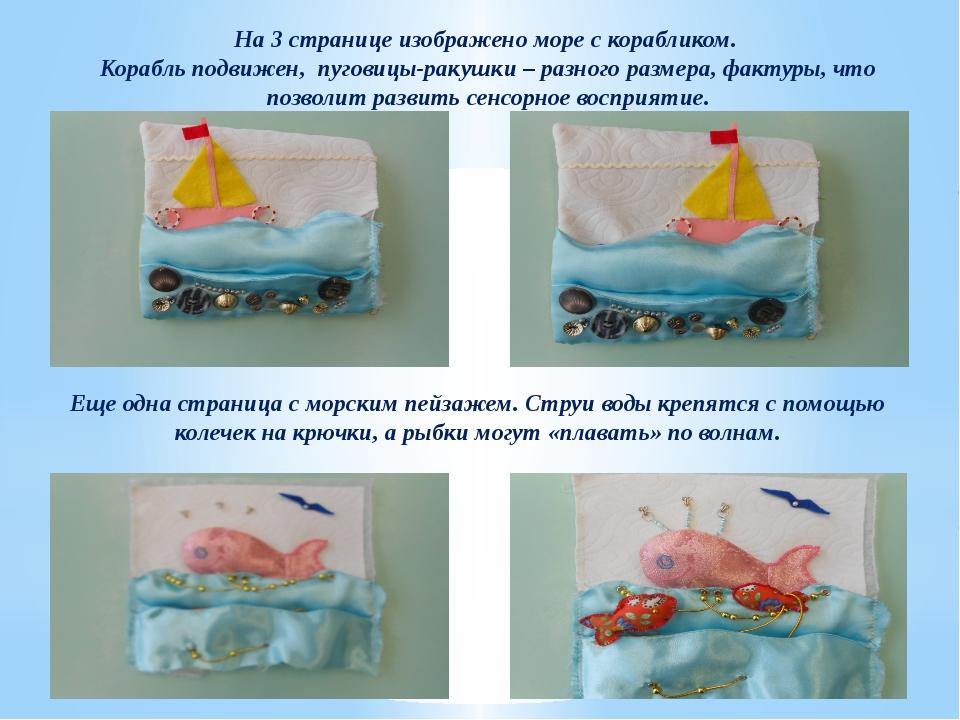 На 3 странице изображено море с корабликом. Корабль подвижен, пуговицы-ракушк...