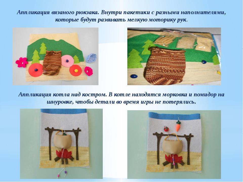 Аппликация вязаного рюкзака. Внутри пакетики с разными наполнителями, которые...