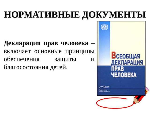 НОРМАТИВНЫЕ ДОКУМЕНТЫ Декларация прав человека – включает основные принципы о...