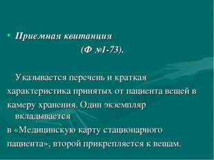 Приемная квитанция (Ф №1-73). Указывается перечень и краткая характеристика