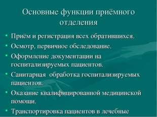 Основные функции приёмного отделения Приём и регистрация всех обратившихся. О