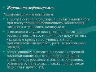 Журнал телефонограмм. Телефонограммы подаются: в центр Госсанэпиднадзора в сл
