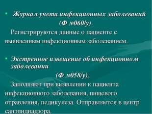 Журнал учета инфекционных заболеваний (Ф №060/у). Регистрируются данные о п