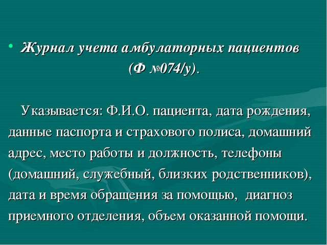 Журнал учета амбулаторных пациентов (Ф №074/у). Указывается: Ф.И.О. пациента...