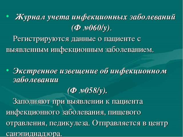 Журнал учета инфекционных заболеваний (Ф №060/у). Регистрируются данные о п...