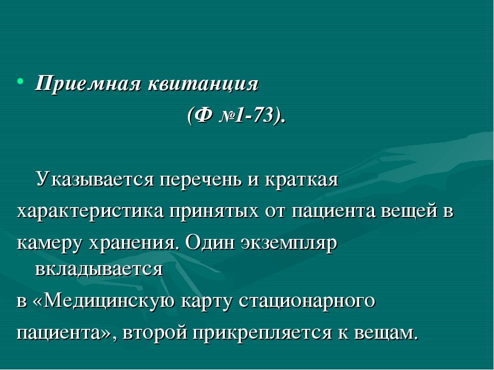 Приемная квитанция (Ф №1-73). Указывается перечень и краткая характеристика...