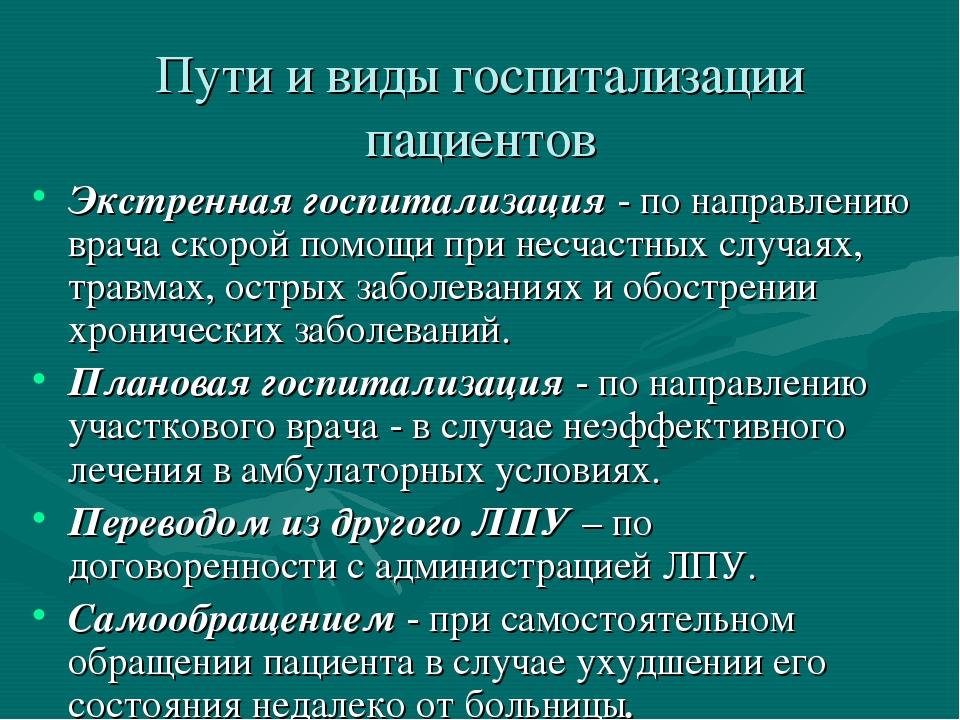 Пути и виды госпитализации пациентов Экстренная госпитализация - по направлен...