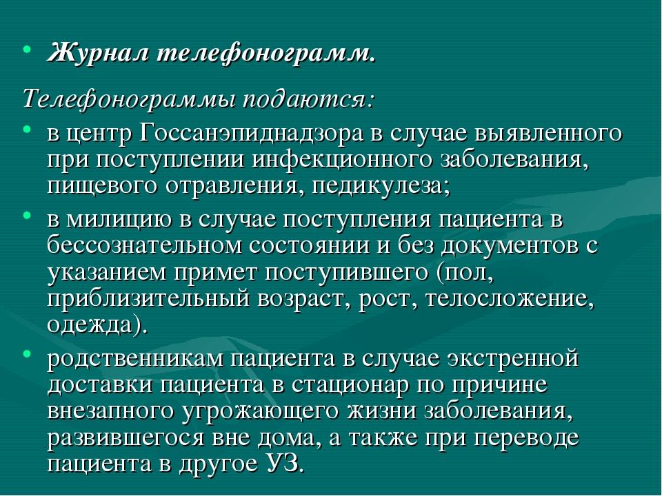 Журнал телефонограмм. Телефонограммы подаются: в центр Госсанэпиднадзора в сл...