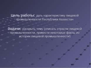 Цель работы: дать характеристику пищевой промышленности Республики Казахстан