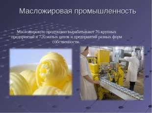Масложировая промышленность Масложировую продукцию вырабатывают 76 крупных пр