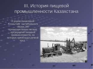 III. История пищевой промышленности Казахстана В дореволюционной Казахстане н