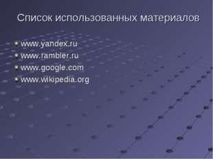 Список использованных материалов www.yandex.ru www.rambler.ru www.google.com