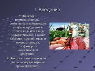 I. Введение Пищевая промышленность - совокупность производств пищевых продукт