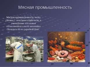 Мясная промышленность Мясная промышленность тесно связана с сельским хозяйств