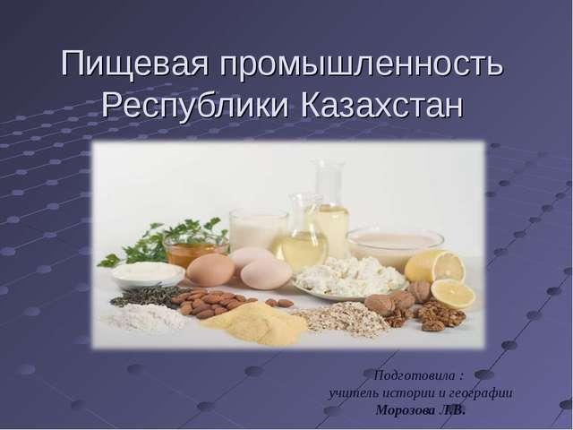 Пищевая промышленность Республики Казахстан Подготовила : учитель истории и...