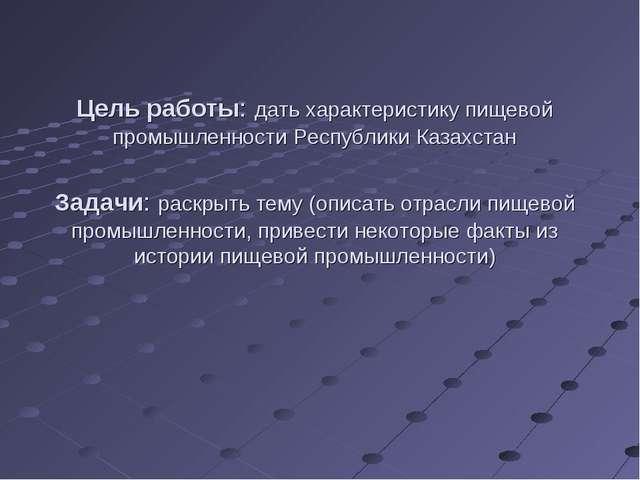 Цель работы: дать характеристику пищевой промышленности Республики Казахстан...