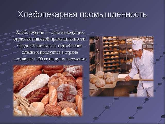 Хлебопекарная промышленность Хлебопечение — одна из ведущих отраслей пищевой...