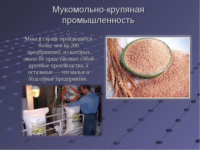 Мукомольно-крупяная промышленность Мука в стране производится более чем на 20...