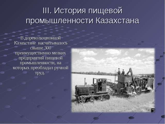 III. История пищевой промышленности Казахстана В дореволюционной Казахстане н...