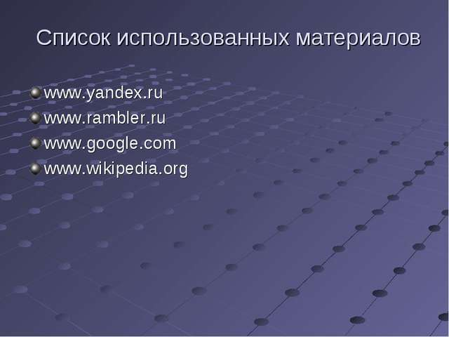 Список использованных материалов www.yandex.ru www.rambler.ru www.google.com...