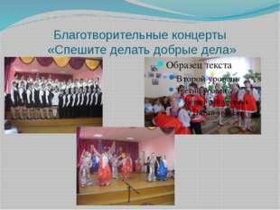 Благотворительные концерты «Спешите делать добрые дела»