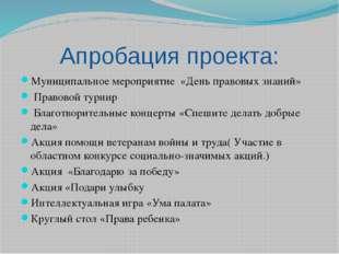 Апробация проекта: Муниципальное мероприятие «День правовых знаний» Правовой