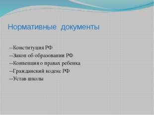 Нормативные документы --Конституция РФ --Закон об образовании РФ --Конвенция