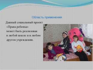 Область применения Данный социальный проект «Права ребенка» может быть реали