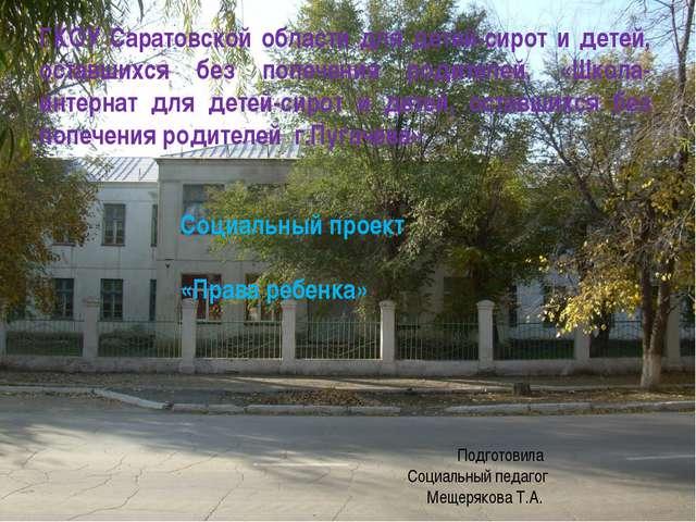 ГКОУ Саратовской области для детей-сирот и детей, оставшихся без попечения р...