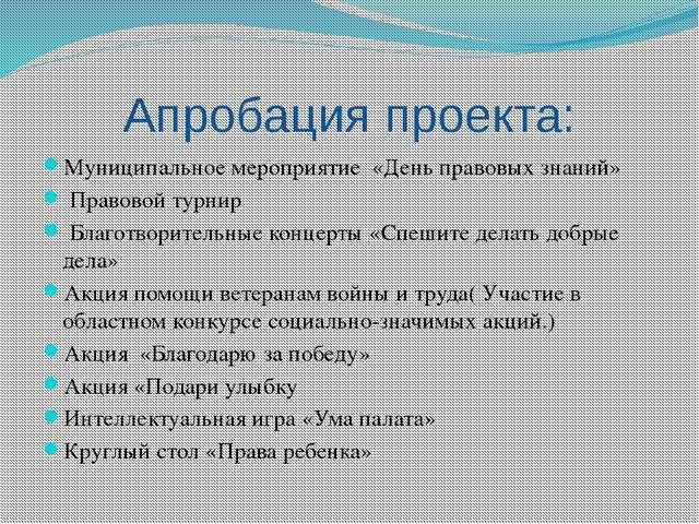 Апробация проекта: Муниципальное мероприятие «День правовых знаний» Правовой...