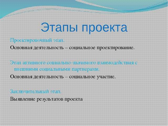 Этапы проекта Проектировочный этап. Основная деятельность – социальное проект...