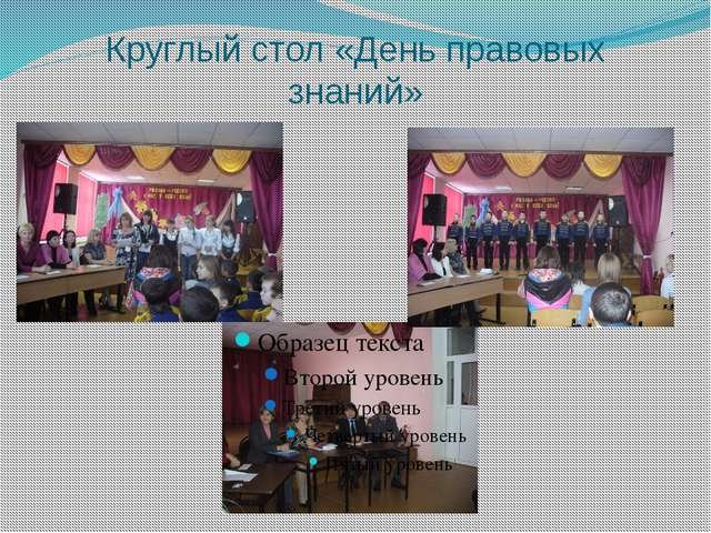 Круглый стол «День правовых знаний»