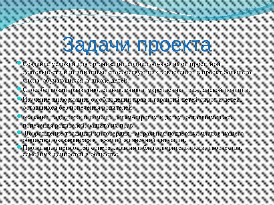 Задачи проекта Создание условий для организации социально-значимой проектной...