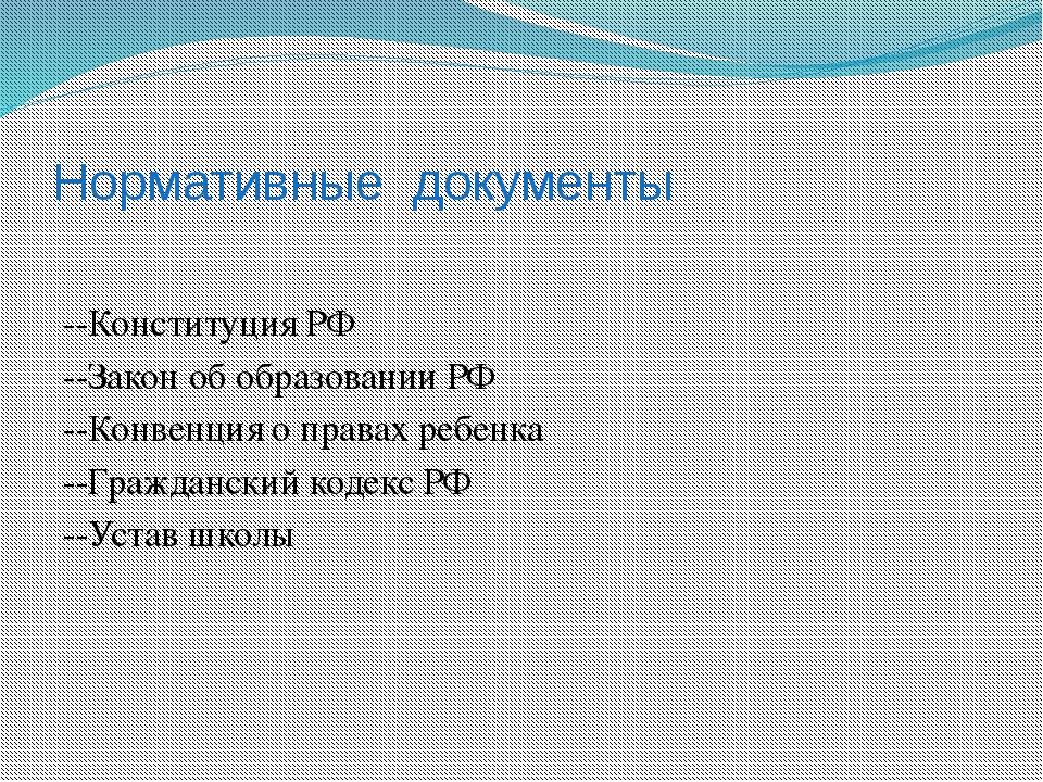 Нормативные документы --Конституция РФ --Закон об образовании РФ --Конвенция...