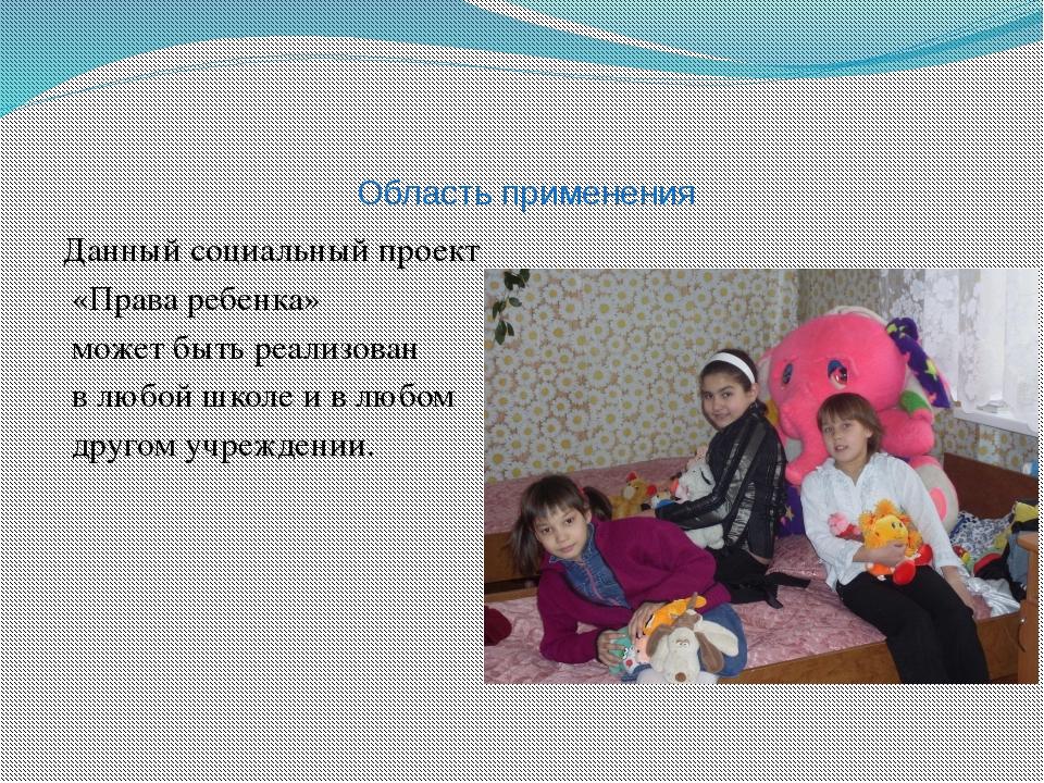 Область применения Данный социальный проект «Права ребенка» может быть реали...