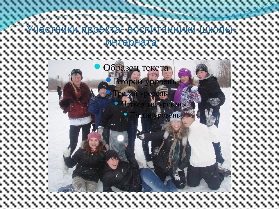 Участники проекта- воспитанники школы-интерната
