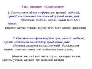 6-æм станцæ: «Синонимтæ»  2. Синонимтæ афтæ ныффыссут, цæмæй æвдисой, арха