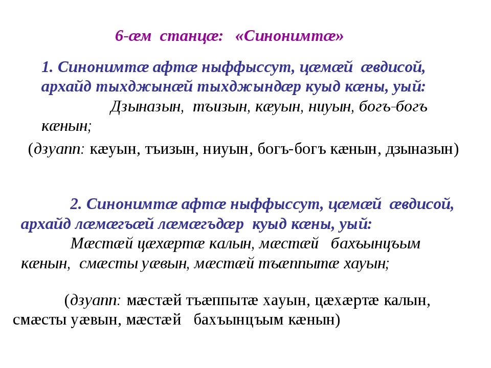 6-æм станцæ: «Синонимтæ»  2. Синонимтæ афтæ ныффыссут, цæмæй æвдисой, арха...