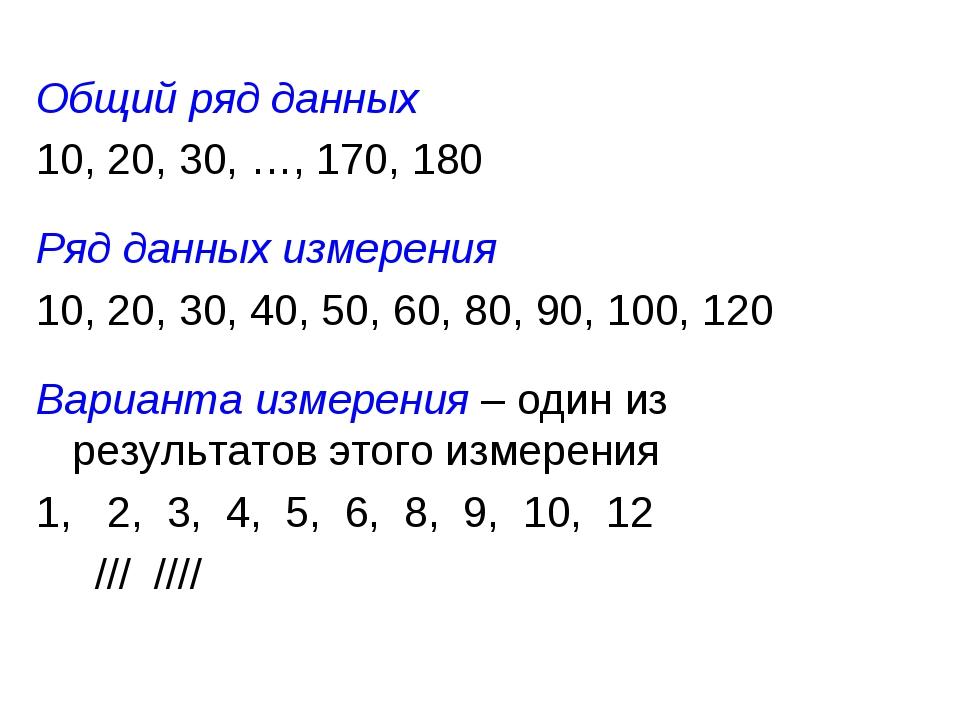 Общий ряд данных 10, 20, 30, …, 170, 180 Ряд данных измерения 10, 20, 30, 40,...