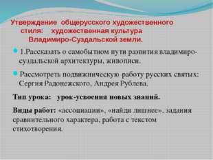 Утверждение общерусского художественного стиля: художественная культура Влади
