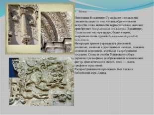 Вывод: Памятники Владимиро-Суздальского княжества свидетельствуют о том, что