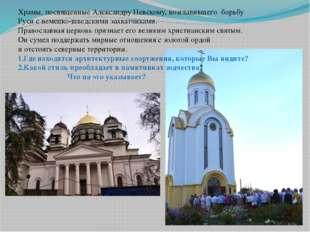 Храмы, посвященные Александру Невскому, возглавившего борьбу Руси с немецко-ш