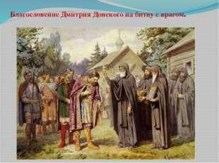 Благословение Дмитрия Донского на битву с врагом.