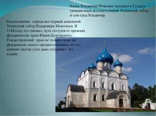 Князь Владимир Мономах заложил в Суздале грандиозный шестистолпный Успенский