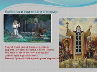 Любовью и единением спасемся Сергий Радонежский впервые построил Церковь, кот