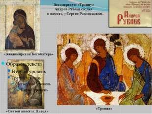 «Святой апостол Павел» «Троица» «Владимирская Богоматерь» Бессмертную «Троицу