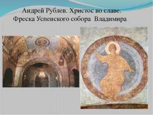 Андрей Рублев. Христос во славе. Фреска Успенского собора Владимира