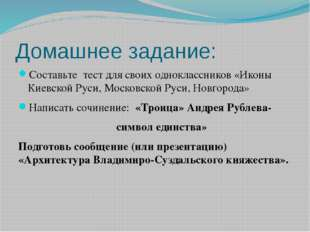 Домашнее задание: Составьте тест для своих одноклассников «Иконы Киевской Рус