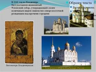 В 1161 год во Владимире был поставлен знаменитый Успенский собор, утверждающи